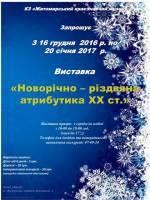 """Виставка """"Новорічно-різдвяна атрибутика ХХ століття"""""""