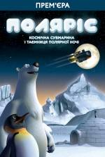 """Мультфільм """"Поляріс, космічна субмарина і таємниця полярної ночі"""""""