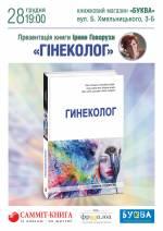 """Презентація книги Ірини Говорухи """"Гінеколог"""""""