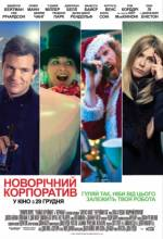 """Фільм """"Новорічний корпоратив"""""""