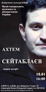 Творча зустріч з Ахтемом Сейтаблаєвим