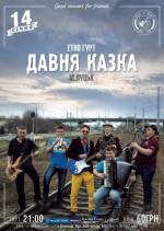 "Концерт українського гурту ""Давня казка"""