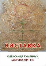 Виставка Олександра Гуменчука