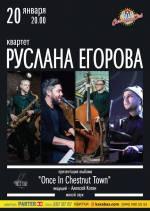 Вечер джаза с Русланом Егоровым