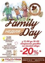 Неділя - сімейний день