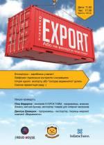 Операція - Експорт, або не експортує лише лінивий