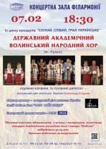 Волинський народний хор у Вінниці