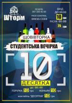 10 десятка