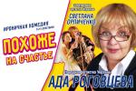 """Іронічна комедія """"Схоже на щастя"""" з Адою Роговцевою"""
