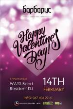 День Святого Валентина в лаунж-ресторане Барбарис