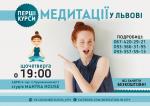 MANTRA HOUSE: курси медитації