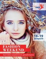 Fashion Weekend в ТЦ Городок