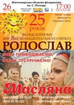 """Концерт фольклорного ансамблю Національного обряду """"Родослав""""."""