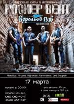Концерт symphonic metal группы Pochep Beat