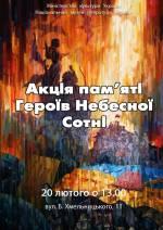 Акція пам'яті Небесної Сотні