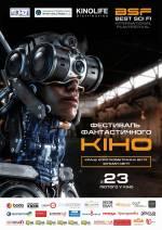 Міжнародний фестиваль фантастичного кіно у Житомирі