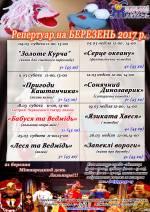 Репертуар Лялькового театру на березень