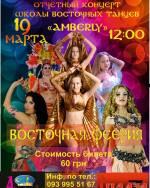 """Концерт школи східних танців """"Amberly"""""""