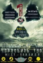 Тур до Чорнобиля з Рівного
