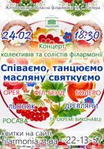 Концерт колективів та солістів філармонії