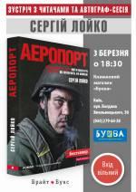 Сергій Лойко. Зустріч з читачами та автограф-сесія