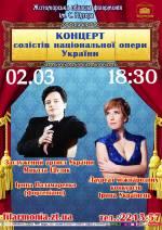 Концерт солістів національної опери України