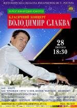 Володимир Слаква, класичний концерт