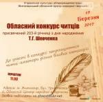Обласний конкурс читців 2017, присвячений 203-й річниці з дня народження Т.Г. Шевченка
