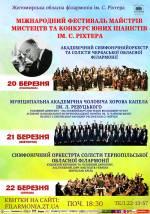 Міжнародний фестиваль майстрів мистецтв та конкурс юних піаністів ім. С. Ріхтера