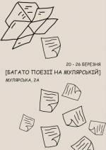 """Зустрічі """"Багато поезії на Мулярській"""""""
