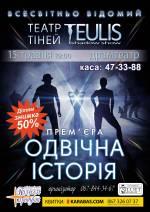 Театр Теней «Teulis» в Житомире