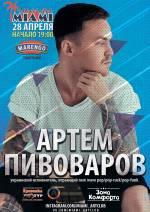 Артем Пивоваров  M I A M I   ART-CLUB