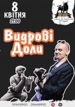 """Концерт гурту """"ВидровіДоли"""" з Хмельницького"""