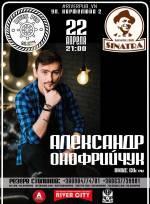 Олександр Онофрійчук з суботнім концертом