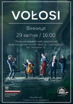 Концерт польського квінтету «Volosi»