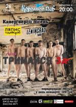 26.05.Трибьют: ЛяписТрубецкой/Ленинград