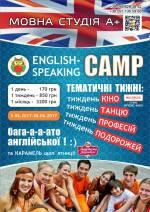 Англомовний табір