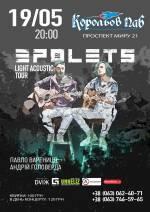 EPOLETS Light Acoustic |19.05| Житомир