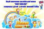 """Літній англомовний табір для дітей 6-15 років """"Easy English"""""""