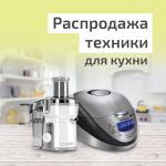 Распродажа техники для кухни в интернет-магазине Aleco