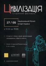 """Історичний фестиваль """"Цивілізація"""""""