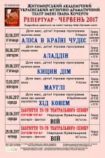 Репертуар Драматичного театру ім. І. Кочерги
