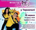 Фітнес-тур «Живи танцюючи»у Тернополі