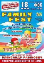"""Сімейне свято """"Family Fest"""""""
