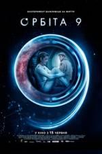 Орбіта 9