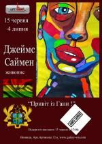 """Виставка живопису Джеймса Саймена """"Привіт із Гани!"""""""