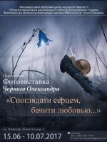 Виставка  Олександра Чорного: «Споглядати серцем, бачити любов'ю»