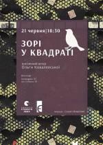 Презентація збірки Ольги Ковалевської «Зорі у квадраті»
