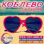 Відпочинок на морі - у Коблево - 1-6 серпня