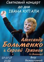 Олександр Больменко та Сергій Грязнов з концертом на Івана Купала